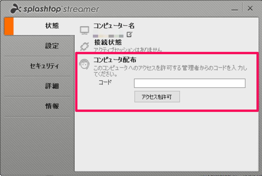 deploycode_ja.png